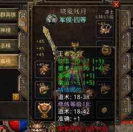 新开传奇手游中高手战士玩家分享PK诀窍