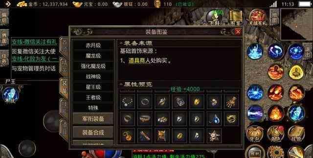 超变态传奇手游里高手战士玩家分享PK诀窍