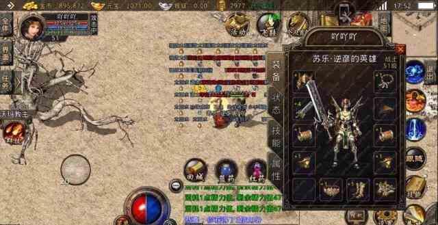 暗黑传奇中资深玩家告诉你战士如何PK
